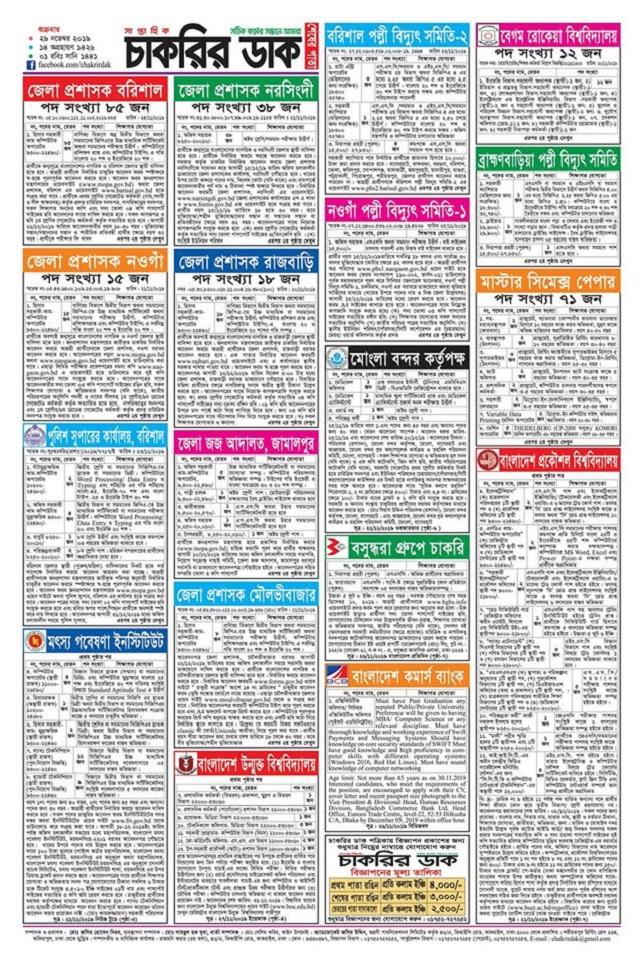 Chakrir-Dak Weekly Jobs Newspaper