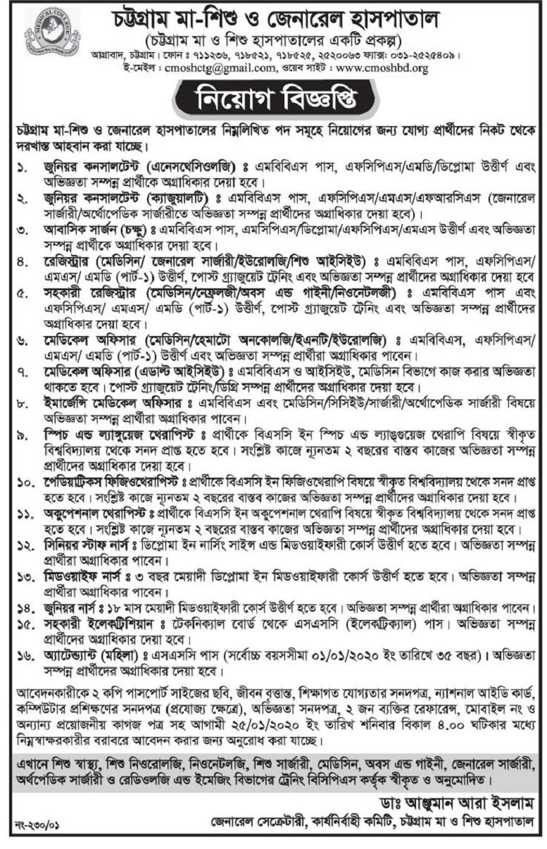 Chattagram Maa-O-Shishu Hospital Medical College Job Circular 2020