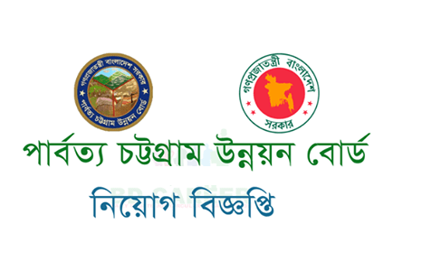 Chittagong Hill Tracts Development Board Job Circular 2021
