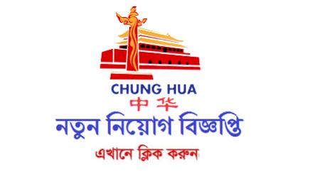 Chung Hua Aluminium Industry Ltd Job Circular 2019