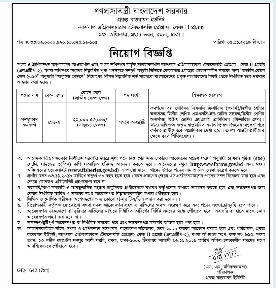 Department Of Fisheries Job Circular 2019