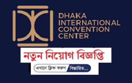 Dhaka International Convention Center Job Circular 2019