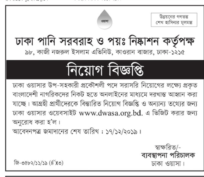 Dhaka Water Supply and Sewerage Authority Job Circular 2019
