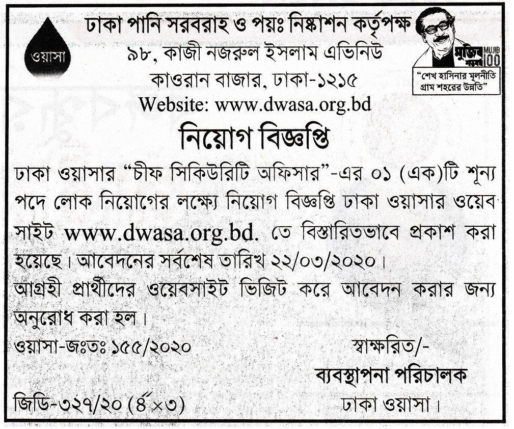 Dhaka Water Supply and Sewerage Authority Job Circular 2020