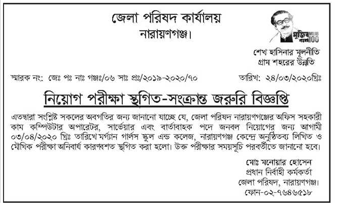District Council Office Job Circular 2020
