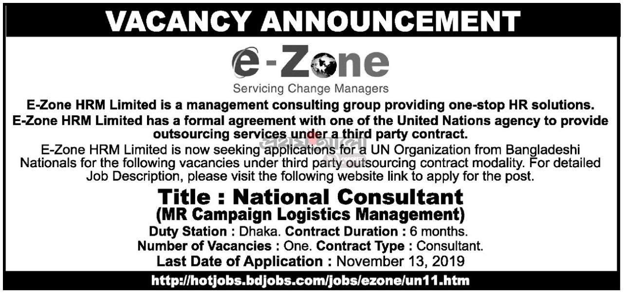 E-Zone HRM Limited Job Circular 2019
