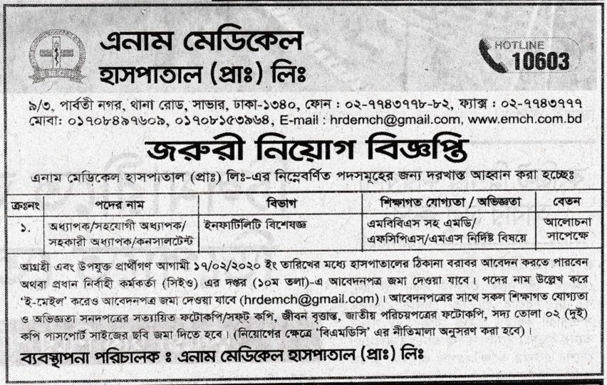 Enam Medical College Hospital Job Circular 2020