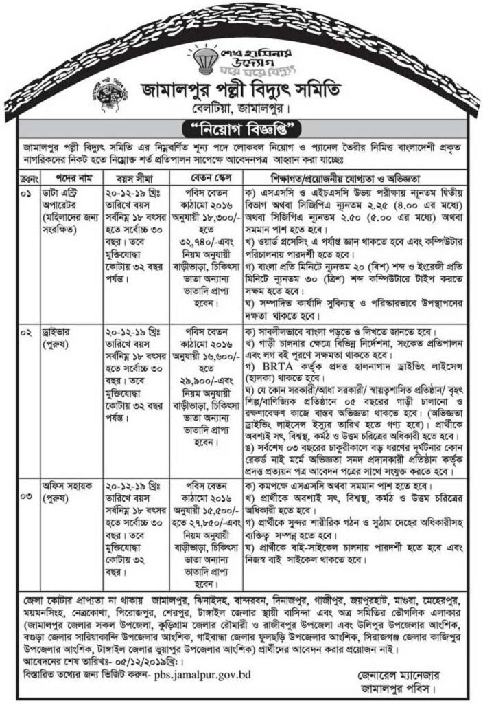 Jamalpur Palli Bidyut Samity Job Circular 2019