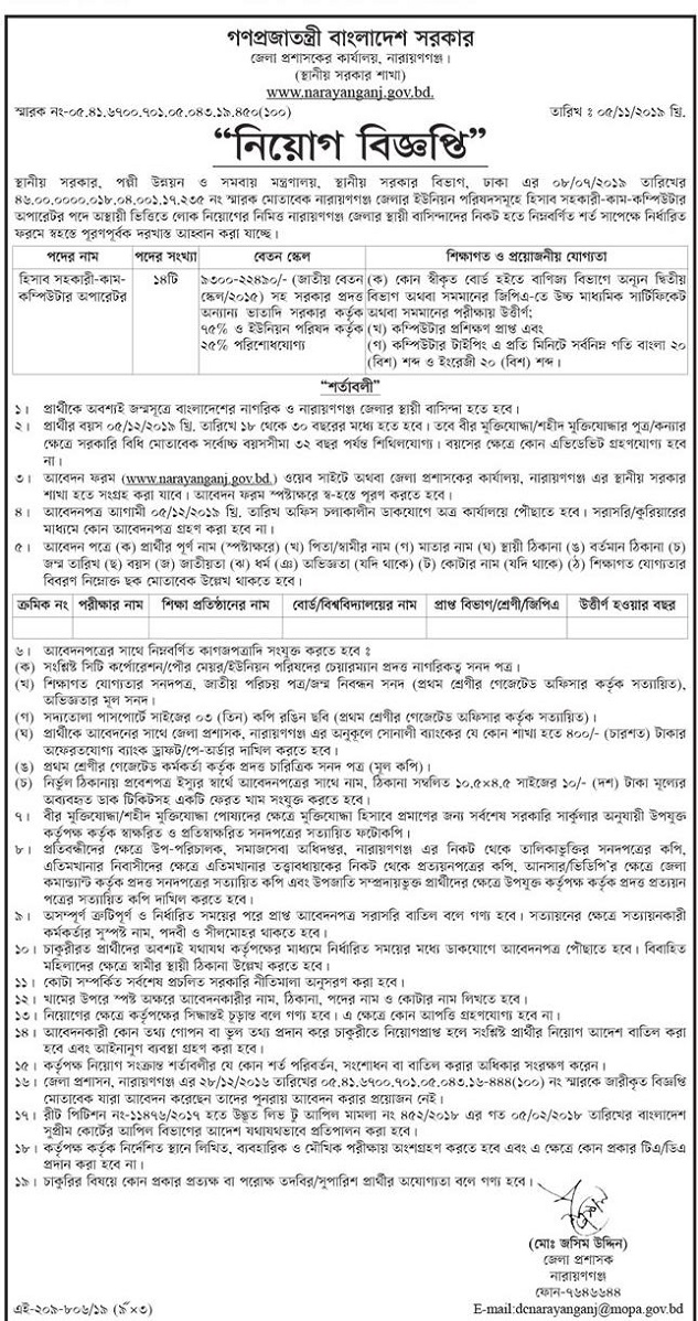 Narayanganj Deputy Commissioner's Office Job Circular 2019