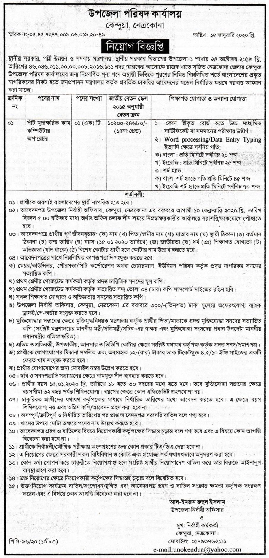 Netrokona Upazila Parishad Office Job Circular 2020