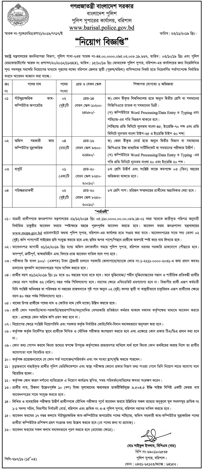 Bangladesh Police Super Office Job Circular 2019