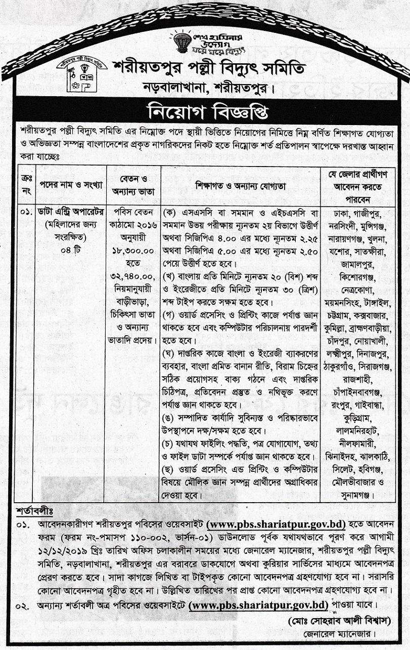 Shariatpur Palli Bidyut Samity Job Circular 2019
