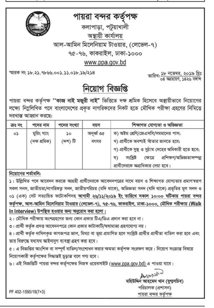 Payra Port Authority (PPA) Job Circular 2019