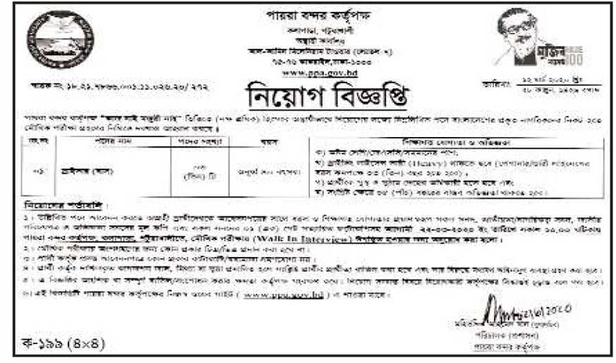 Payra Port Authority (PPA) Job Circular 2020