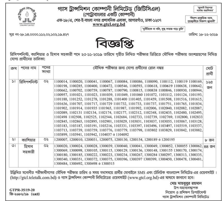 Petrobangla Job Exam Schedule Notice 2019