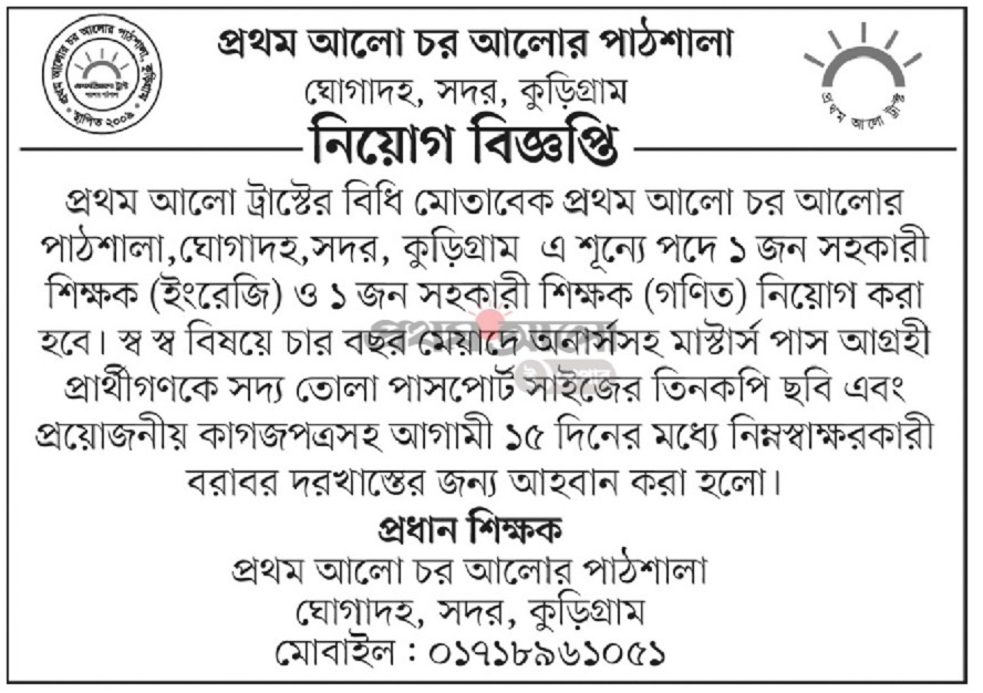 Prothom Alo Newspaper Job Circular 2020