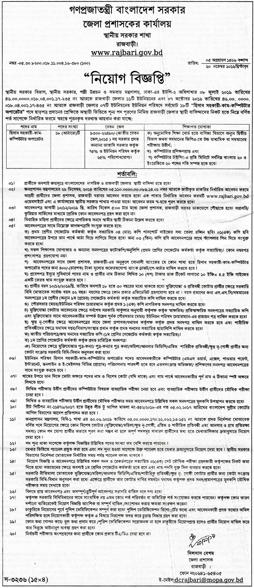 Rajbari Deputy Commissioner's Office Job Circular 2019