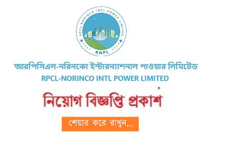 Rpcl Norinco Intl Power Ltd (RNPL) Job Circular 2019