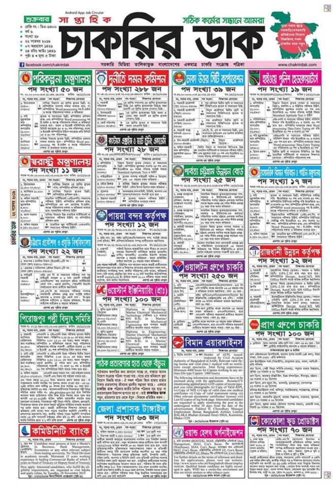 Weekly Saptahik Chakrir Khobor Newspaper 22 November 2019