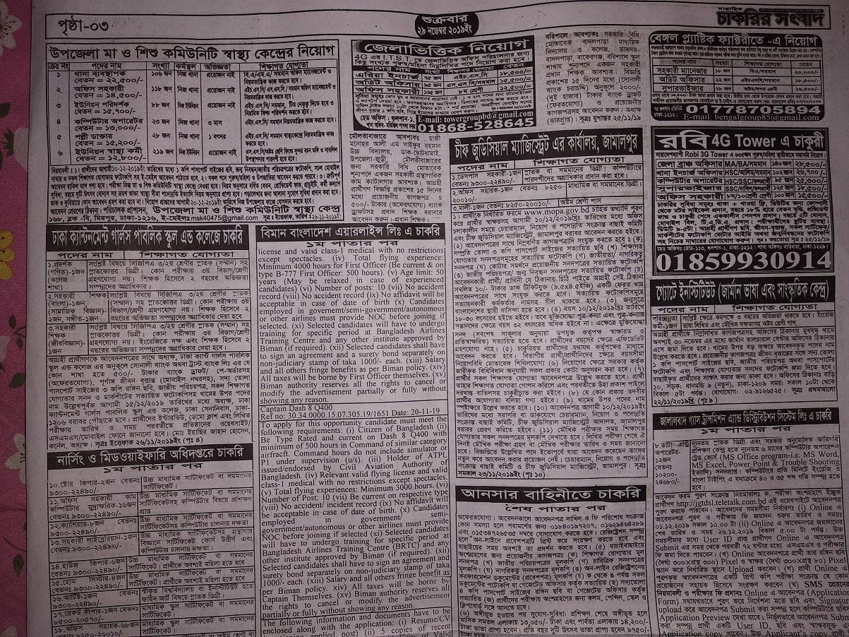 Weekly Saptahik Chakrir Khobor Newspaper 29 November 2019