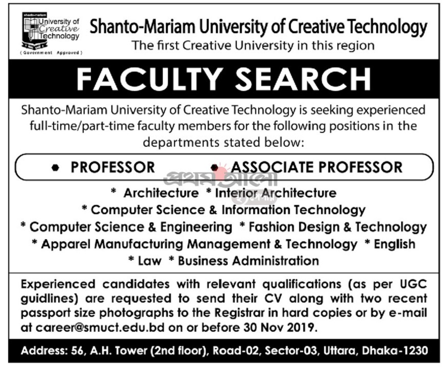 Shanto-Mariam University of Creative Technology Job Circular 2019