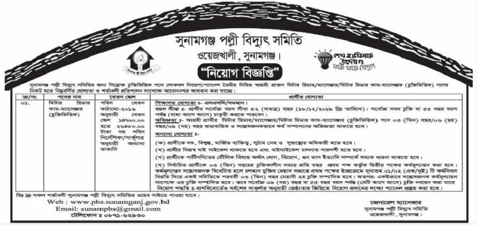 Sunamganj Palli Bidyut Samity Job Circular 2019