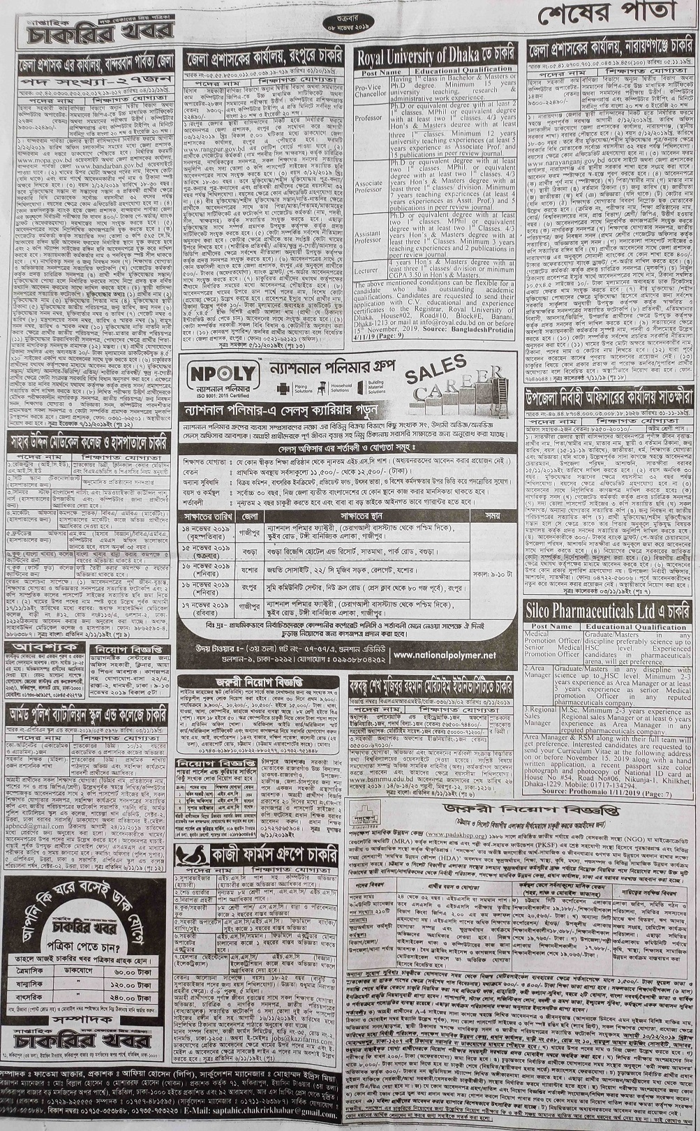 Weekly Saptahik Chakrir Khobor Newspaper 8 November 2019