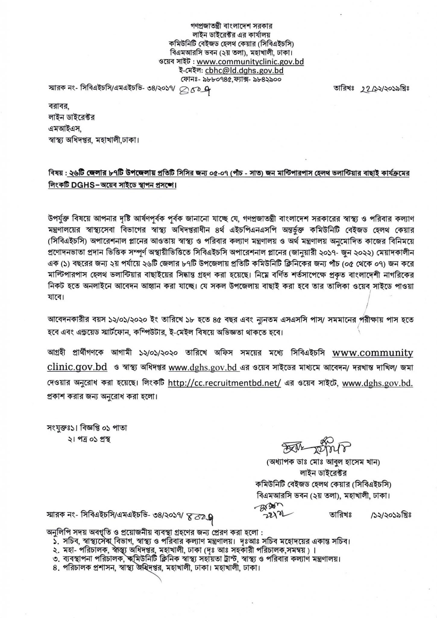 Bangladesh Community Clinic Job Circular 2020