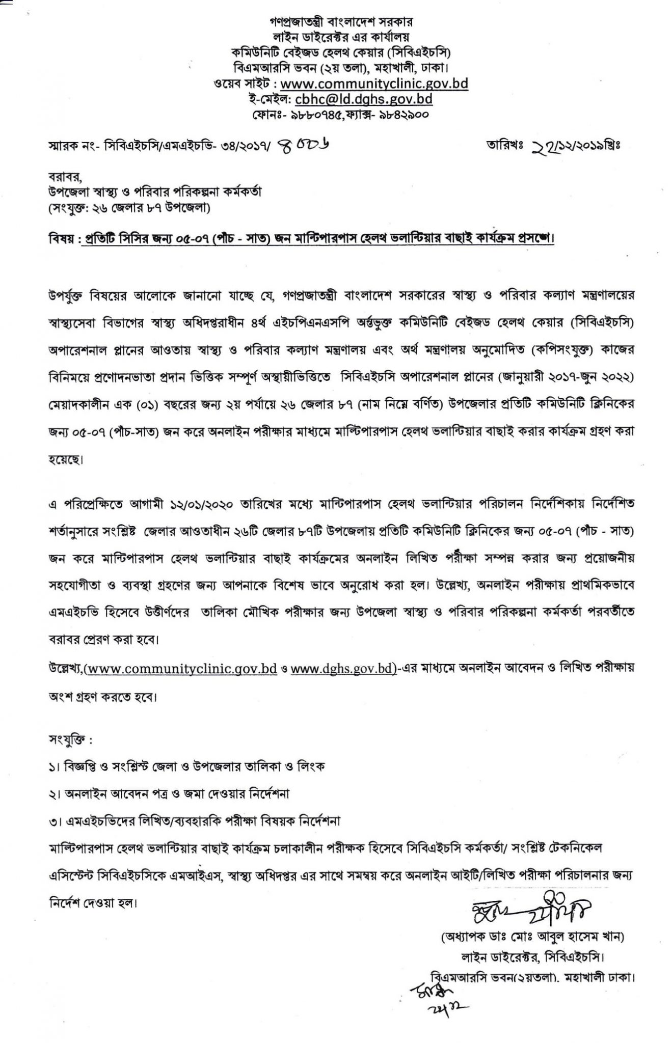 Community Clinic Job Circular 2020