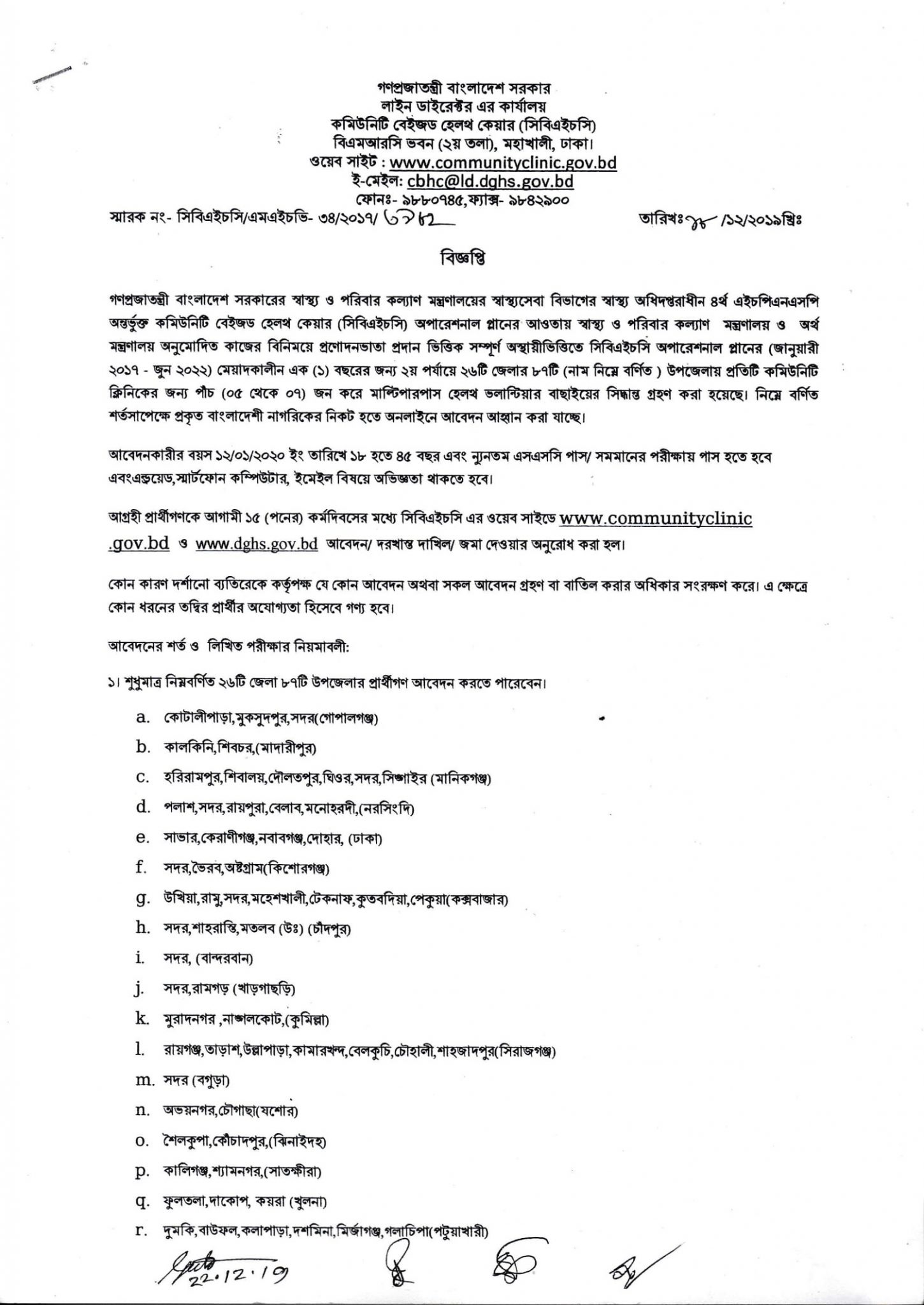 Bangladesh Community Health Center Job Circular 2019