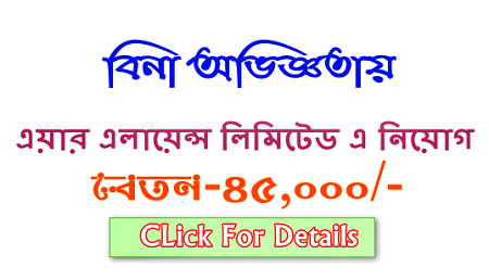 Air Alliance Limited (AAL) Job Circular 2019