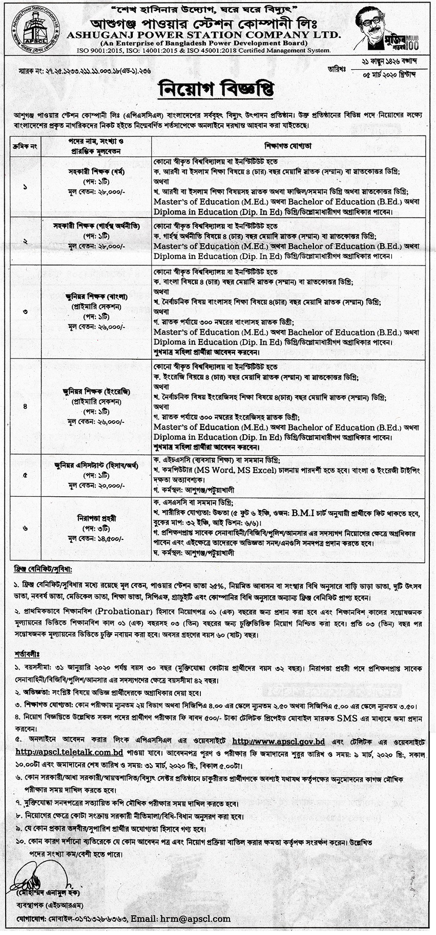 Ashuganj Power Station Company Ltd Job Circular 2020