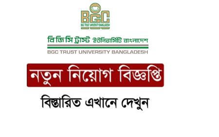 BGC Trust University Bangladesh Job Circular