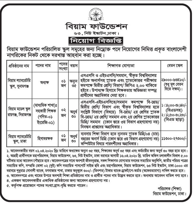 BIAM Foundation Job Circular 2020