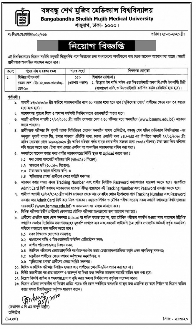 Bangabandhu Sheikh Mujib Medical University Job Circular 2020