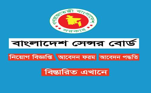Bangladesh Film Censor Board Job Circular 2021