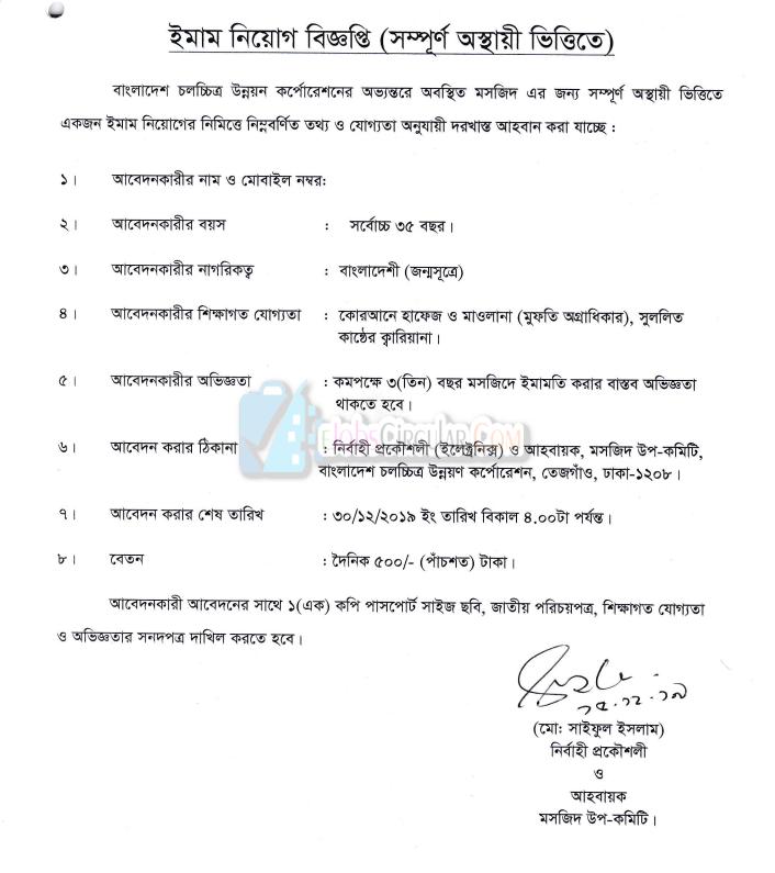 Bangladesh Film Development Corporation (BFDC) Job Circular 2020