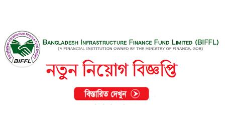 Bangladesh Infrastructure Finance Fund Limited Job Circular 2019