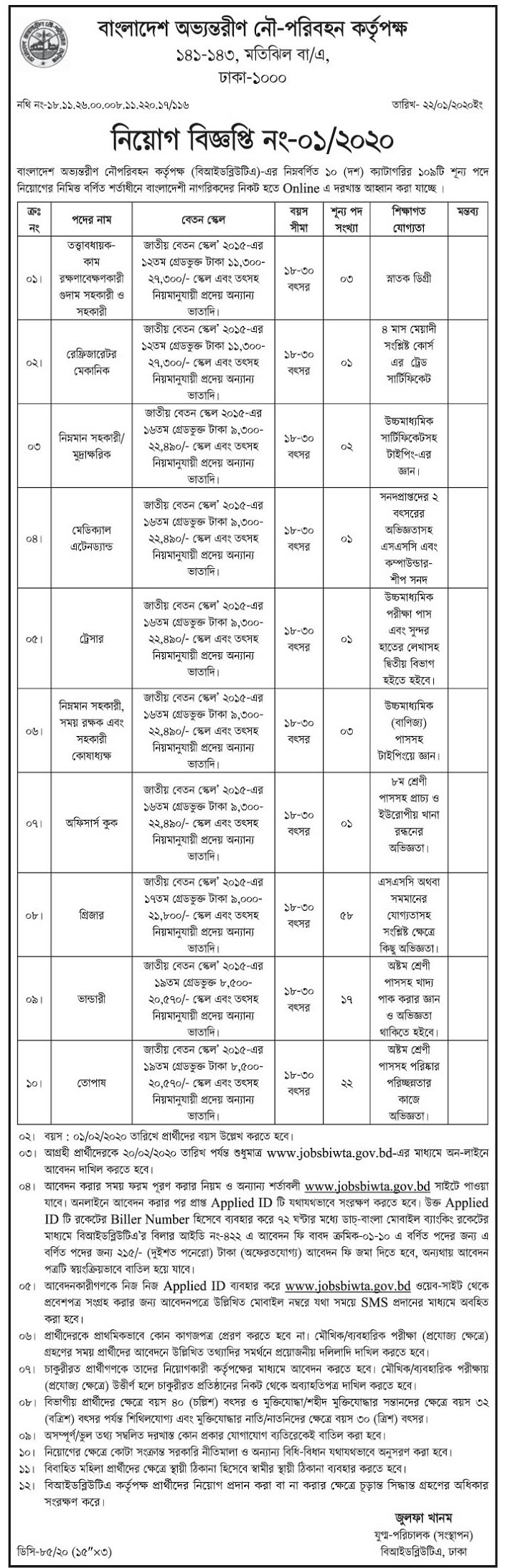 Bangladesh Inland Water Transport Corporation (BIWTC) 2020