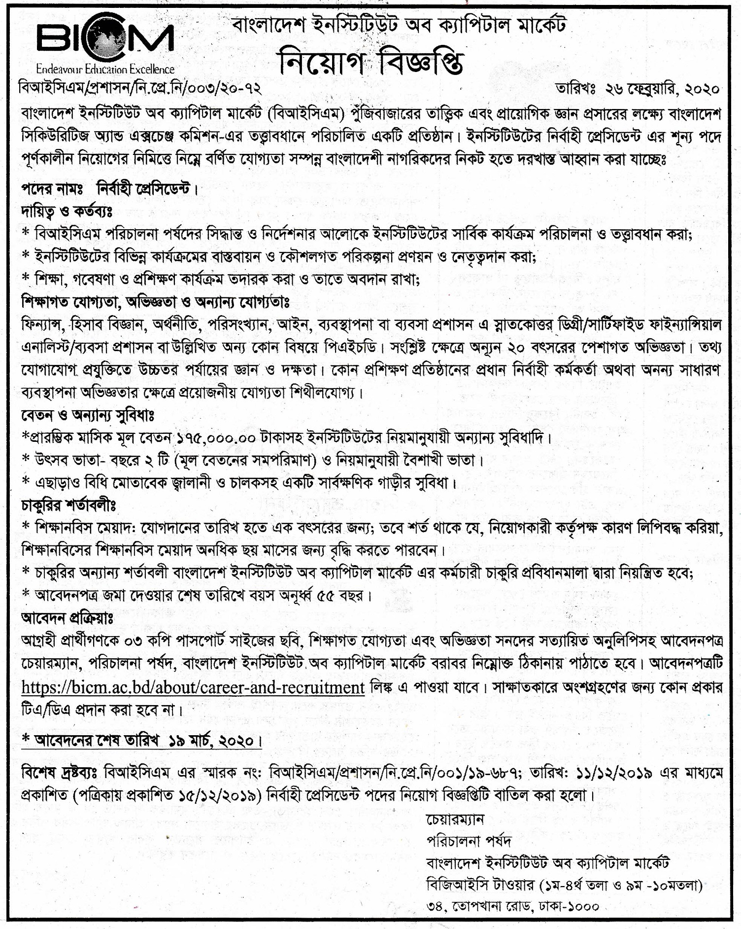 Bangladesh Institute of Capital Market Job Circular 2020