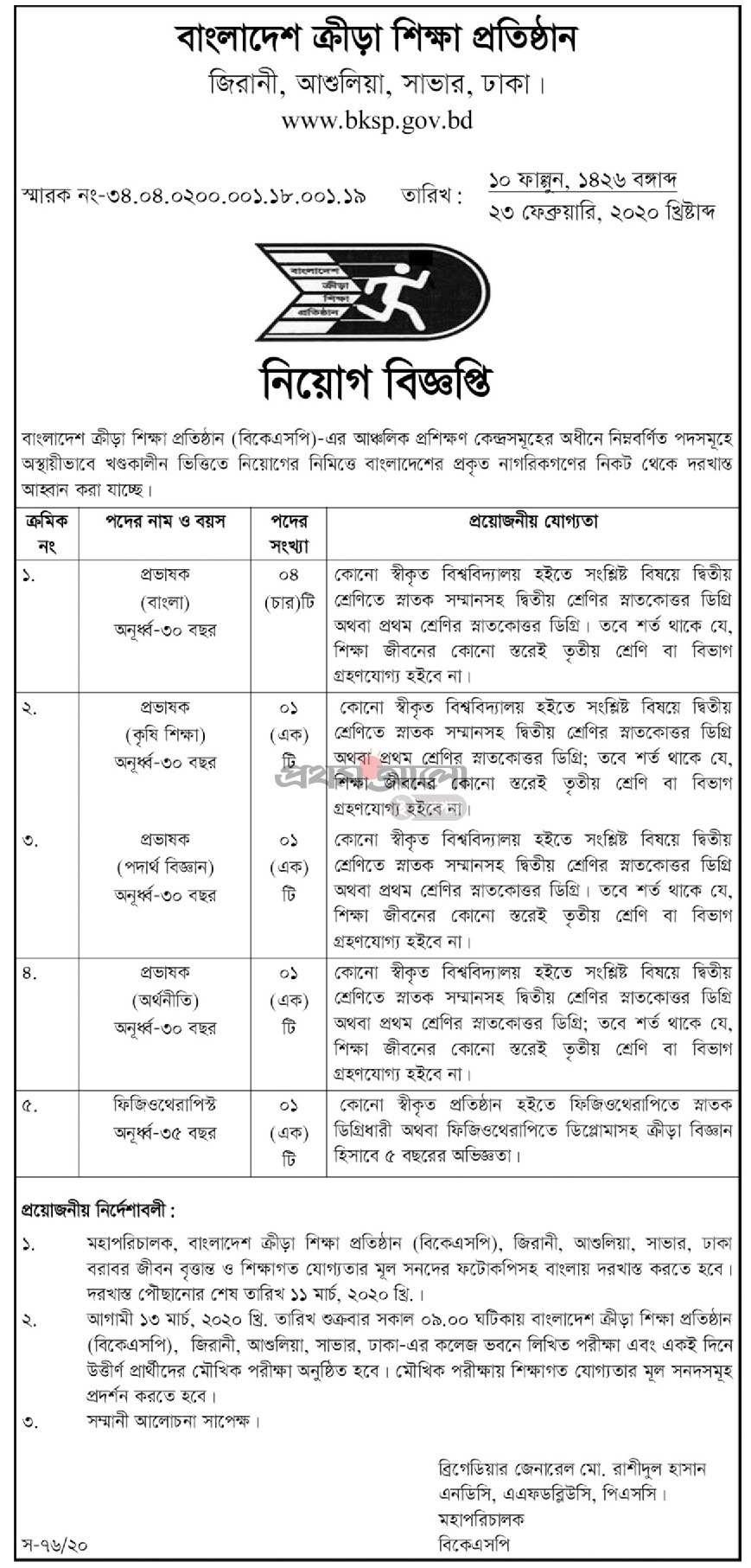 Bangladesh Krira Shikkha Protishtan
