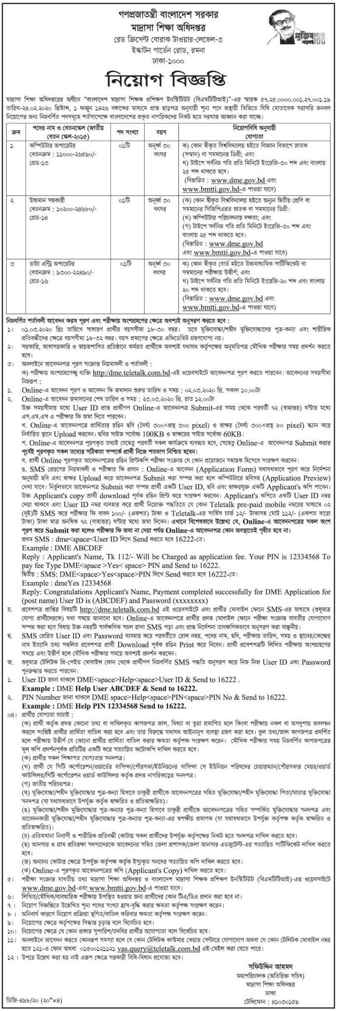 Bangladesh Madrasah Education Board Job Circular 2020