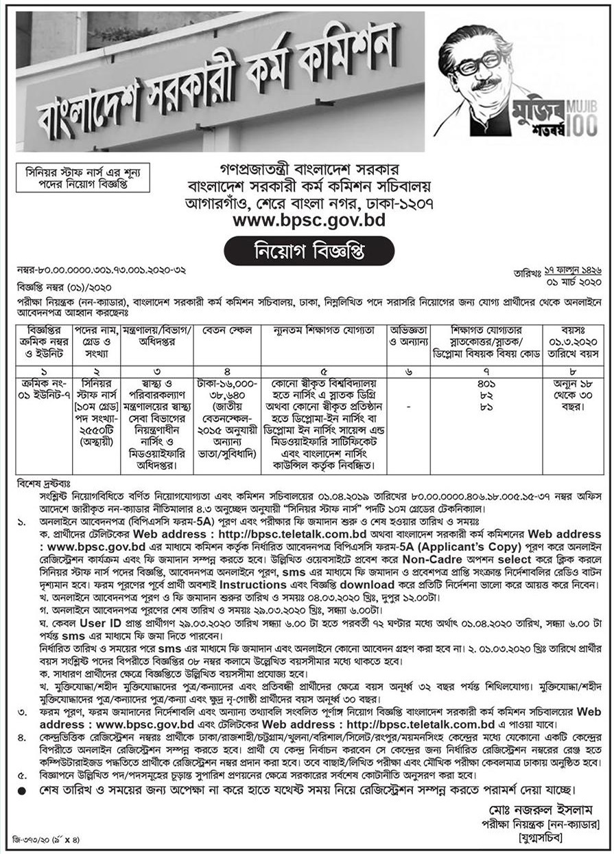 Bangladesh Public Service Commission Job Circular 2019