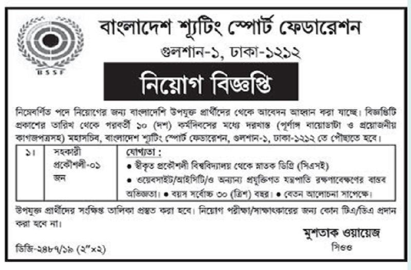 Bangladesh Shooting Sport Federation Job circular 2020
