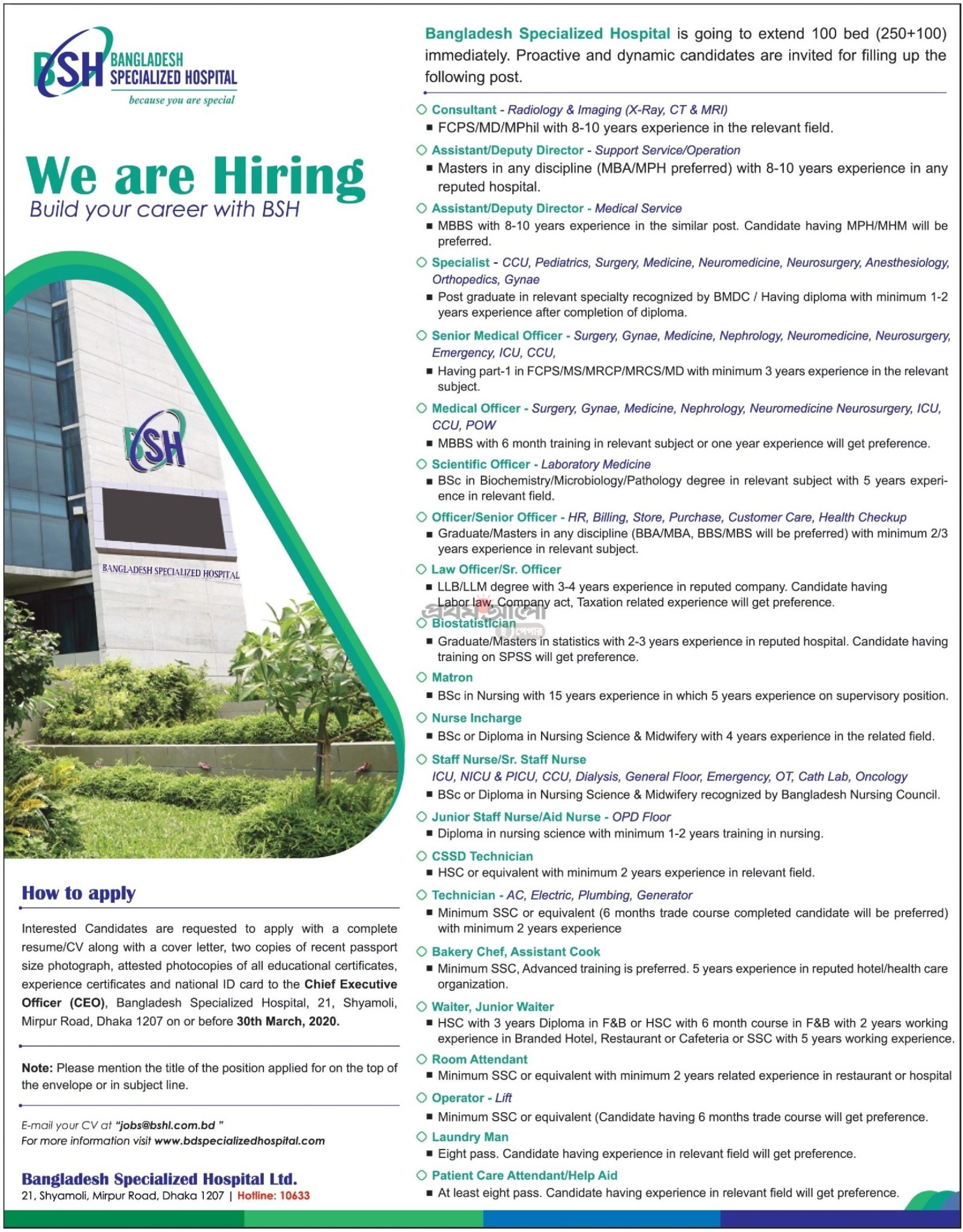 Bangladesh Specialized Hospital Limited Job Circular 2020
