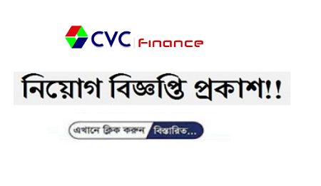CVC Finance Limited Job Circular 2020