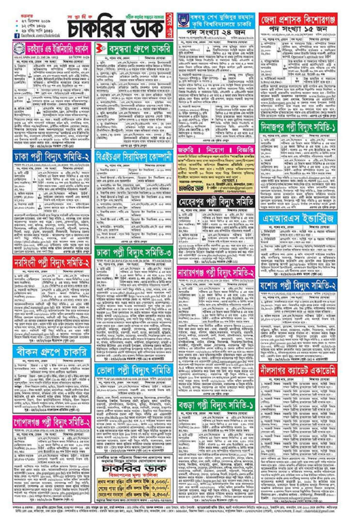 Chakrir Dak Weekly Jobs Newspaper 27 December 2019