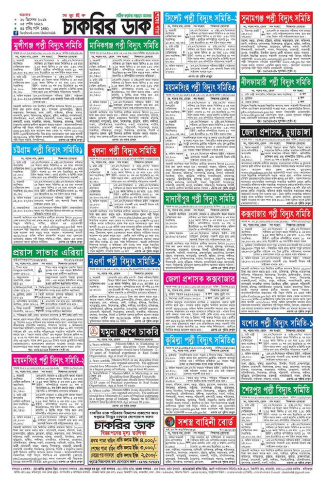 Chakrir Dak Weekly Jobs Newspaper 20 December 2019