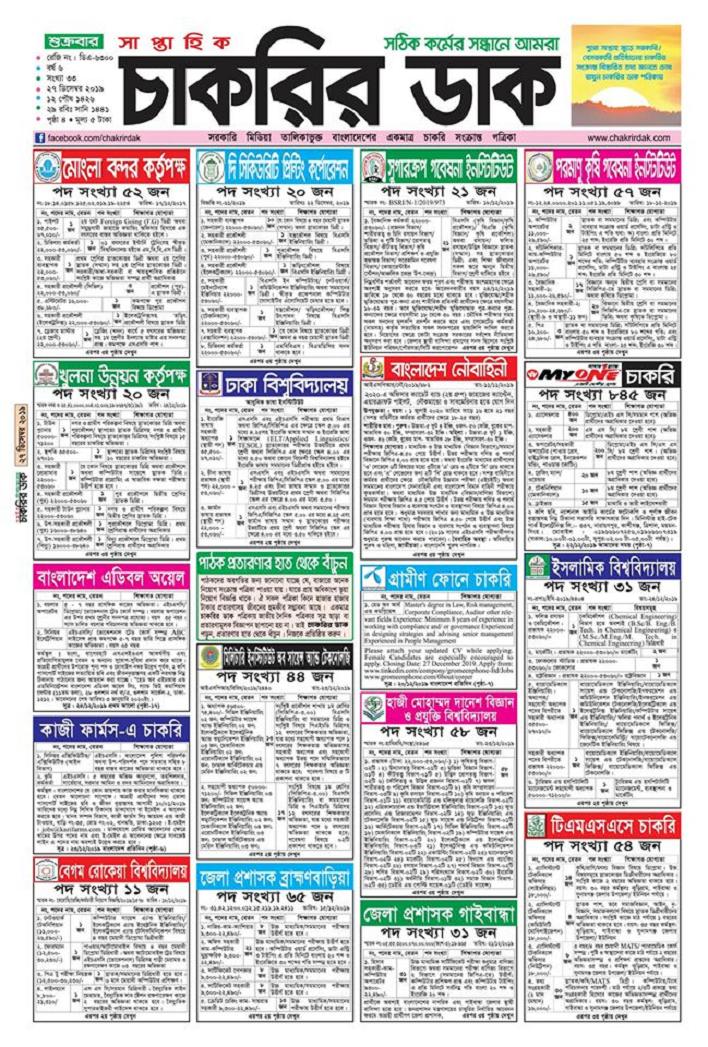 Chakrir Dak Weekly Jobs Newspaper 27 December 2019