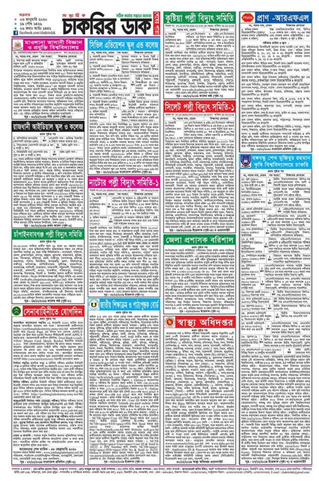 Chakrir Dak Weekly Jobs Newspaper 3 January 2020